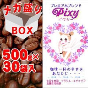 【メガ盛り業務用卸】プレミアムブレンド・PIXY(ピクシー)30袋入BOX/珈琲豆|gourmetcoffee
