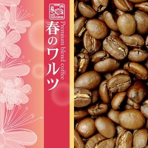 [500gお得袋]プレミアムブレンド【春のワルツ】/珈琲豆|gourmetcoffee