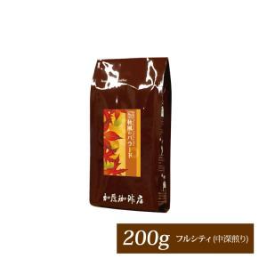 プレミアムブレンドコーヒー【秋風のバラード】(200g)/珈琲豆|gourmetcoffee