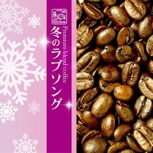 [500gお得袋]プレミアムブレンド【冬のラブソング】/珈琲豆|gourmetcoffee