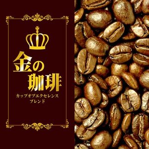 金の珈琲・カップオブエクセレンス&Qグレードブレンド(100g)/珈琲豆|gourmetcoffee