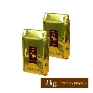 (1kg)金の珈琲・カップオブエクセレンス&Qグレードブレンド珈琲福袋(金×2)/珈琲豆|gourmetcoffee