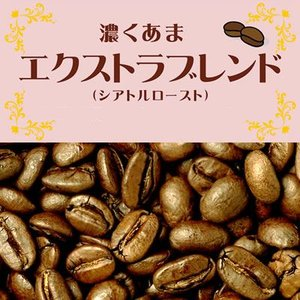 濃くあまエクストラブレンド/300g/珈琲豆 gourmetcoffee
