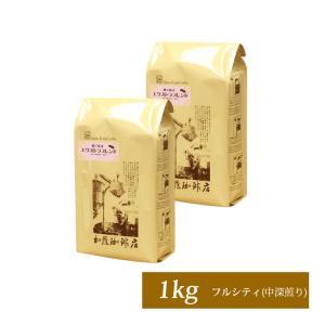 送料無料 [1kg] エクストラブレンドセット [エクスト500×2] / 珈琲豆・コーヒー・コーヒー豆セット(500g×2袋 1kg)|gourmetcoffee