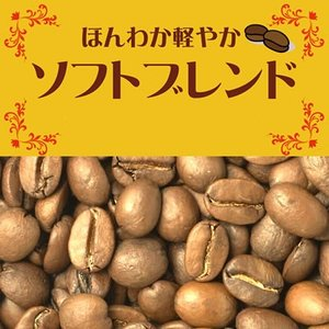 ほんわか軽やかソフトブレンド/100g/珈琲豆 gourmetcoffee