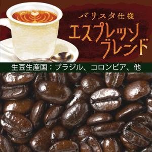 バリスタ仕様エスプレッソブレンド/100g入/珈琲豆|gourmetcoffee
