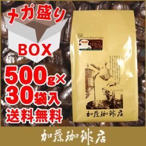 【メガ盛り業務用卸】バリスタ仕様エスプレッソブレンド30袋入BOX/珈琲豆|gourmetcoffee