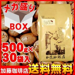 【メガ盛り業務用卸】スペシャルマイルドブレンド30袋入BOX/珈琲豆|gourmetcoffee