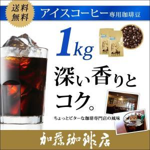 [1kg]スペシャルアイスブレンドセット[アイス×2]/珈琲豆|gourmetcoffee
