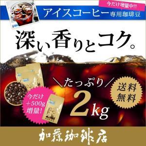 コーヒー豆 コーヒー 2kg 増量 たっぷりアイス 珈琲2k...