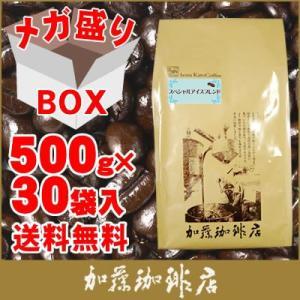 【メガ盛り業務用卸】珈琲専門店のスペシャルアイスブレンド30袋入BOX/珈琲豆|gourmetcoffee