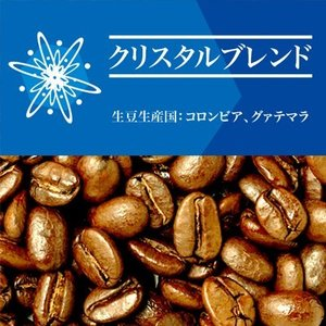 [500gお得袋]クリスタルブレンド/珈琲豆|gourmetcoffee