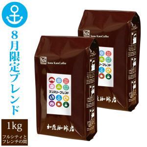 【6月】マンスリーブレンド1kg入り珈琲福袋(◆6月◆×2)/珈琲豆 コーヒー豆 コーヒー|gourmetcoffee