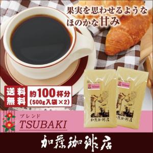 (1kg)ブレンド(TSUBAKI)珈琲福袋(TSUBAKI×2)/珈琲豆|gourmetcoffee