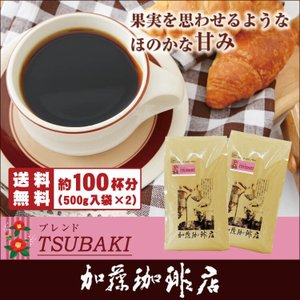 (1kg)ブレンド(TSUBAKI)珈琲福袋(TSUBAKI...