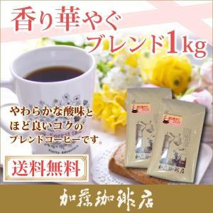 [1kg]香り華やぐブレンド珈琲福袋(華×2)|gourmetcoffee