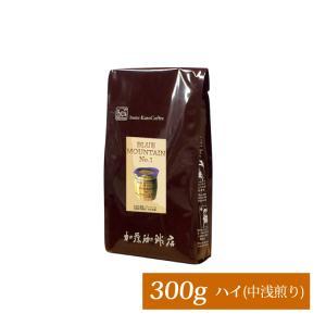 ■ブルーマウンテンNo.1(300g)/珈琲豆|gourmetcoffee
