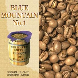 [500gお得袋]■ブルーマウンテンNo.1/珈琲豆|gourmetcoffee