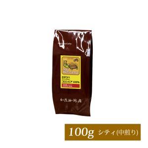 コロンビア・ホヌコペスペシャルティコーヒー豆(100g)/珈琲豆|gourmetcoffee