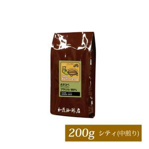 ブラジル・ホヌコペスペシャルティコーヒー豆(200g)/珈琲豆|gourmetcoffee
