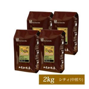 【業務用卸メガ盛り2kg】ブラジル・ホヌコペスペシャルティコーヒー豆(Hブラ×4)/珈琲豆|gourmetcoffee