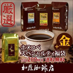 黄金のホヌコペ厳選福袋[Hコロ・Hパプア・Hマンデ・金]/珈琲豆|gourmetcoffee