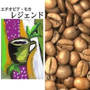 《日替り》[500gお得袋]エチオピアモカ・レジェンド/珈琲豆|gourmetcoffee