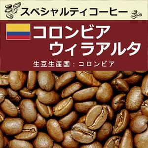 [200g袋]コロンビア・ウィラアルタ/珈琲豆...