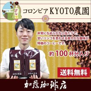 (1kg)コロンビアKYOTO農園(KYOTO×2袋)/珈琲豆|gourmetcoffee