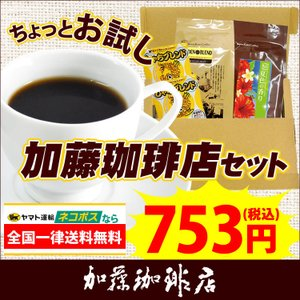 加藤珈琲店お手軽お試しセット ネコポス(G100g・春100...