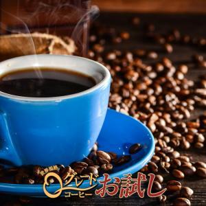 全国一律送料無料1000円ポッキリ【ネコポス】Qグレードお試し福袋(Qメキ・Qグァテ・Qコロ/各100g)|gourmetcoffee