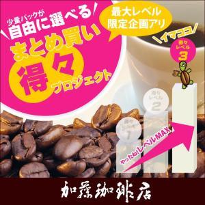 (200g×3袋)まとめ買い得々プロジェクト/珈琲豆...