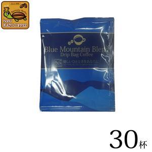 ドリップコーヒー コーヒー【30袋】ブルーマウンテンブレンド ドリップバックコーヒー (ブル30・7種各1杯/2セットでブル5)珈琲 送料無料 加藤珈琲|gourmetcoffee