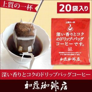 ドリップコーヒー コーヒー 20袋 深い香り 上質のドリップバッグコーヒーセット 珈琲 加藤珈琲|gourmetcoffee