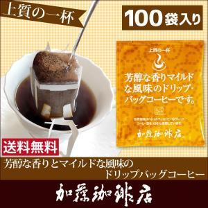 ドリップコーヒー コーヒー 100袋 芳醇な香り 上質のドリ...