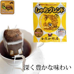 しゃちブレンドドリップバッグコーヒー ドリップコーヒー|gourmetcoffee