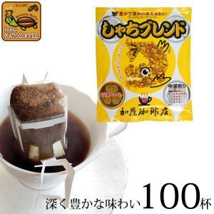 ドリップコーヒー コーヒー 100袋 しゃちブレンドドリップ...