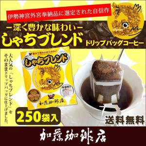 しゃちブレンドドリップバッグコーヒー250袋入りセット【 全国一律送料無料】/ドリップコ ーヒー|gourmetcoffee