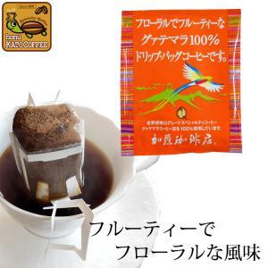 グァテマラ珈琲100%ドリップバッグコーヒー ドリップコーヒー|gourmetcoffee