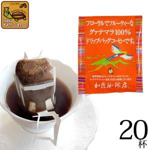 ドリップコーヒー コーヒー 20袋 グァテマラ珈琲100% ドリップバッグコーヒー 珈琲 加藤珈琲|gourmetcoffee