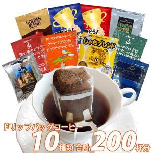 ドリップコーヒー コーヒー 200袋 福袋 (R)10種類のドリップバッグコーヒーが楽しめるスペシャルバラエティ福袋 送料無料 加藤珈琲|gourmetcoffee