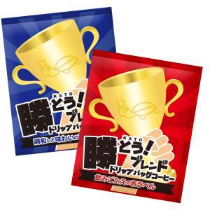 勝とうブレンドドリップバッグコーヒー10杯分/ドリップコーヒー|gourmetcoffee