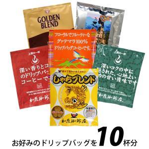 ドリップバッグコーヒー10袋 ドリップコーヒー|gourmetcoffee