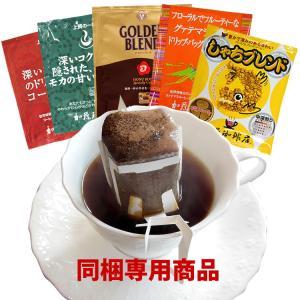 ドリップコーヒー コーヒー 10袋 (同梱専用) ドリップバッグコーヒー 珈琲 加藤珈琲...