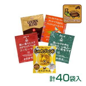 ドリップコーヒー コーヒー 40袋セット 家計応援珈琲福袋(...