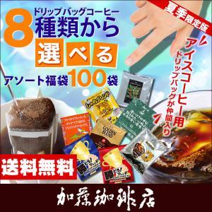 ドリップコーヒー コーヒー 100袋入りセット 6種類から選べるアソート福袋 珈琲 ドリップコーヒー コーヒー 珈琲 加藤珈琲|gourmetcoffee