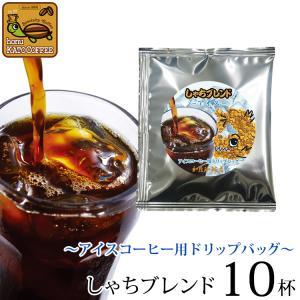 〜アイスコーヒー用ドリップバッグ〜(10袋)しゃちブレンド/ドリップコーヒー|gourmetcoffee