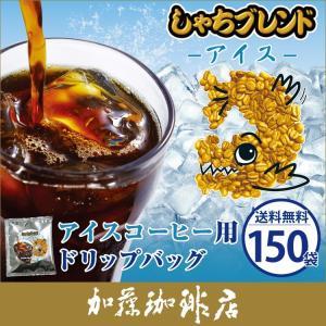 〜アイスコーヒー用ドリップバッグ〜(150袋)しゃちブレンド/ドリップコーヒー|gourmetcoffee