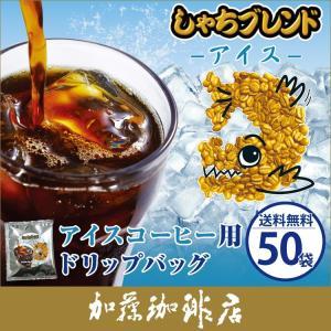 〜アイスコーヒー用ドリップバッ グ〜(50袋)しゃちブレンド/ド リップコーヒー|gourmetcoffee