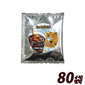 〜アイスコーヒー用ドリップバッグ〜(80袋)しゃちブレンド/ドリップコーヒー|gourmetcoffee